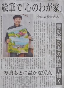 松井さんが紹介された新聞記事