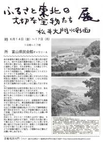 富山県民会館の案内