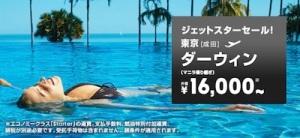 20130711_TNT_JP_Banner