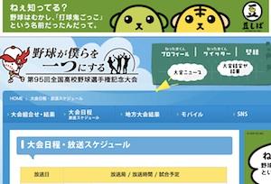 ABC甲子園サイト