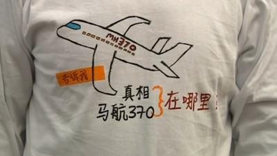 MH370の真相を求めて
