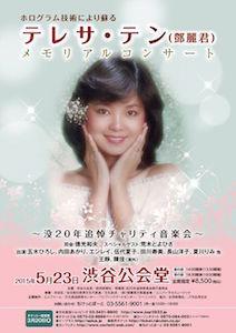 没20年を記念した追悼音楽会のポスター