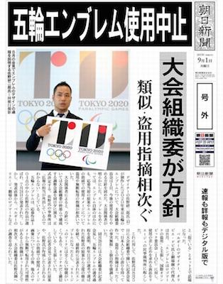 朝日新聞の号外